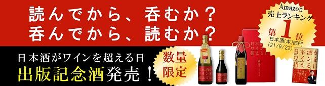 sake-wine_bnr_SP