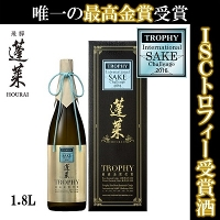 ISCトロフィー受賞酒1.8L